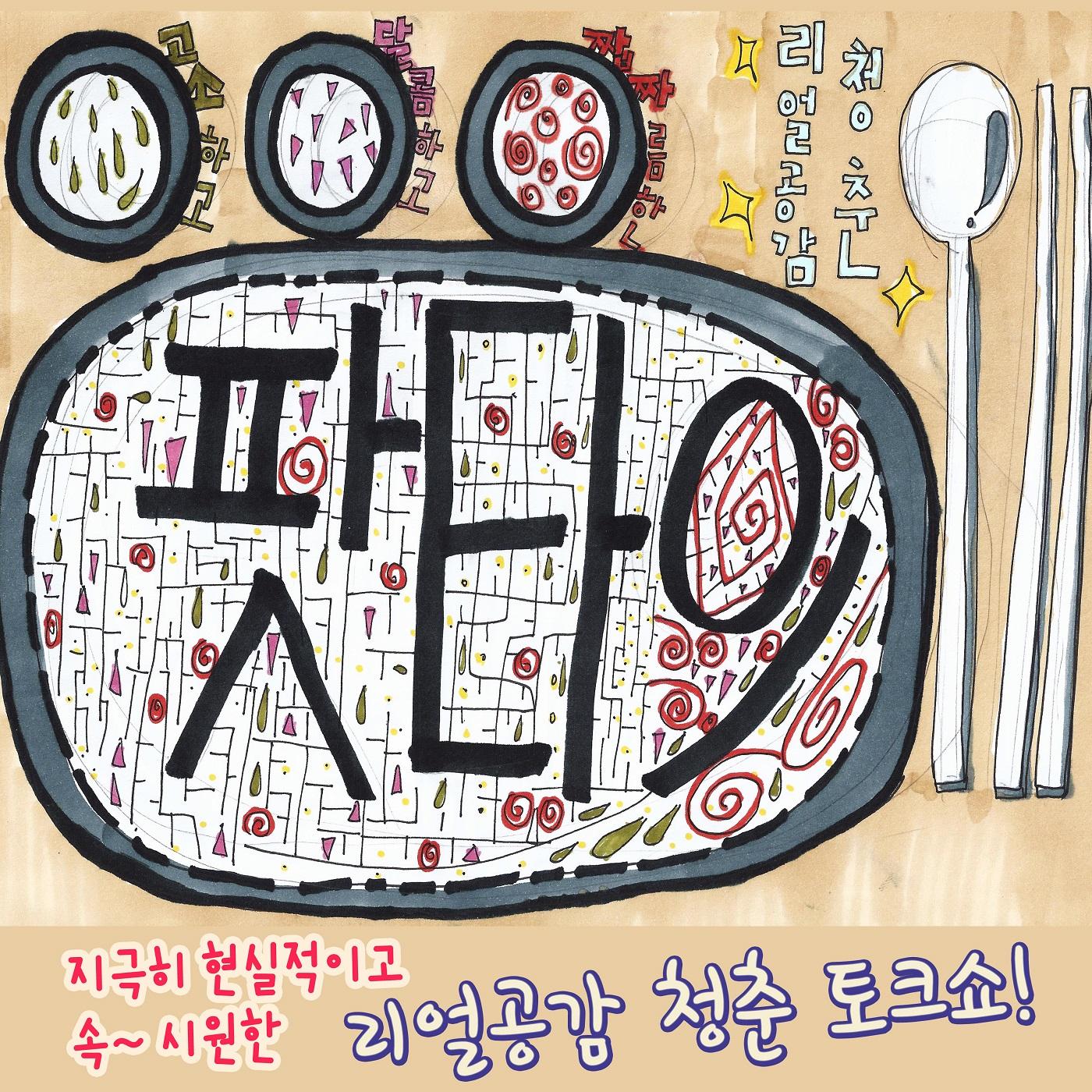 [리얼청춘공감] 고소달콤짭짤 팟타이