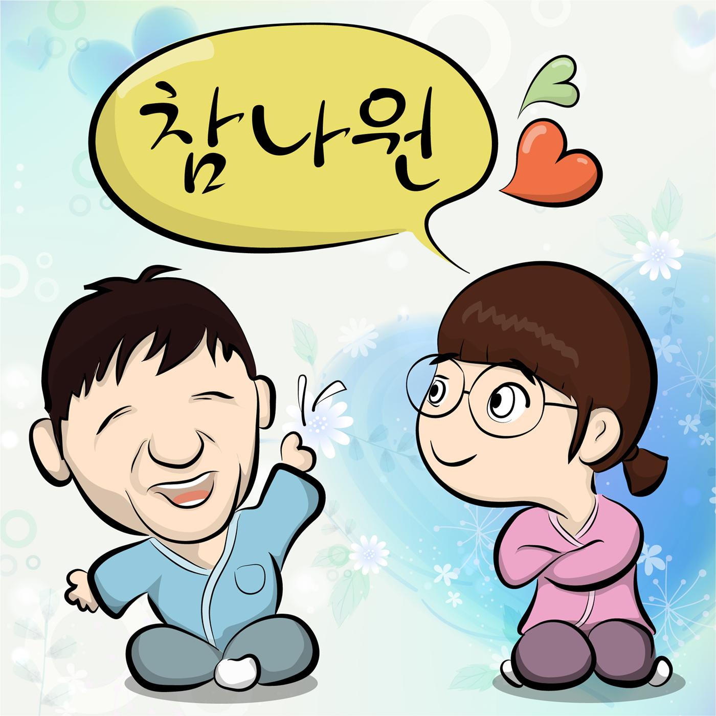 심리상담방송 참나원 시즌4