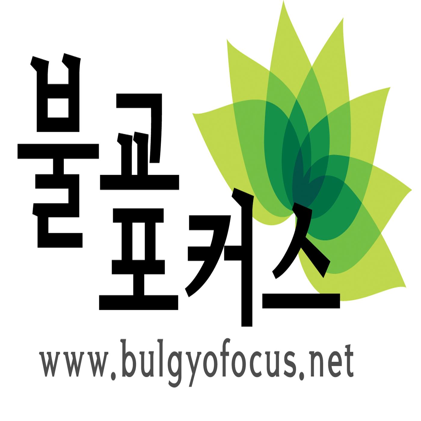 불교포커스 팟캐스트