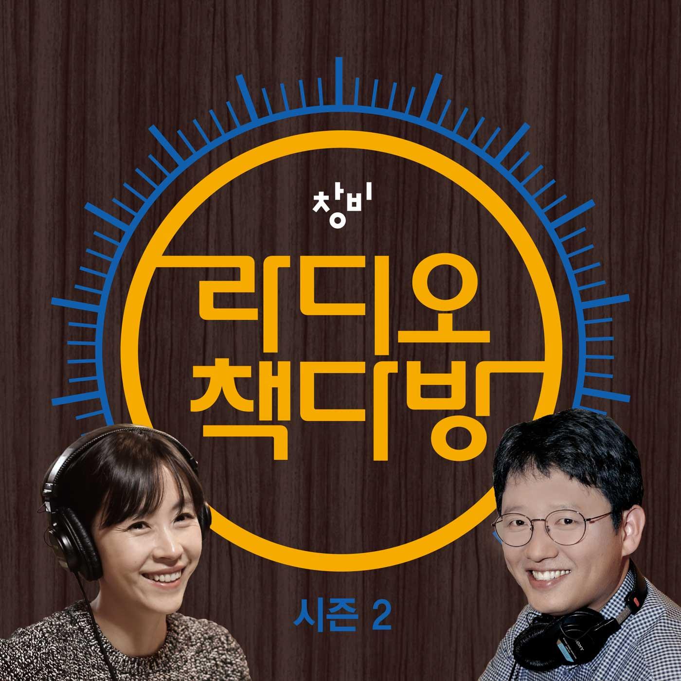 [창비라디오] 라디오 책다방 시즌 2