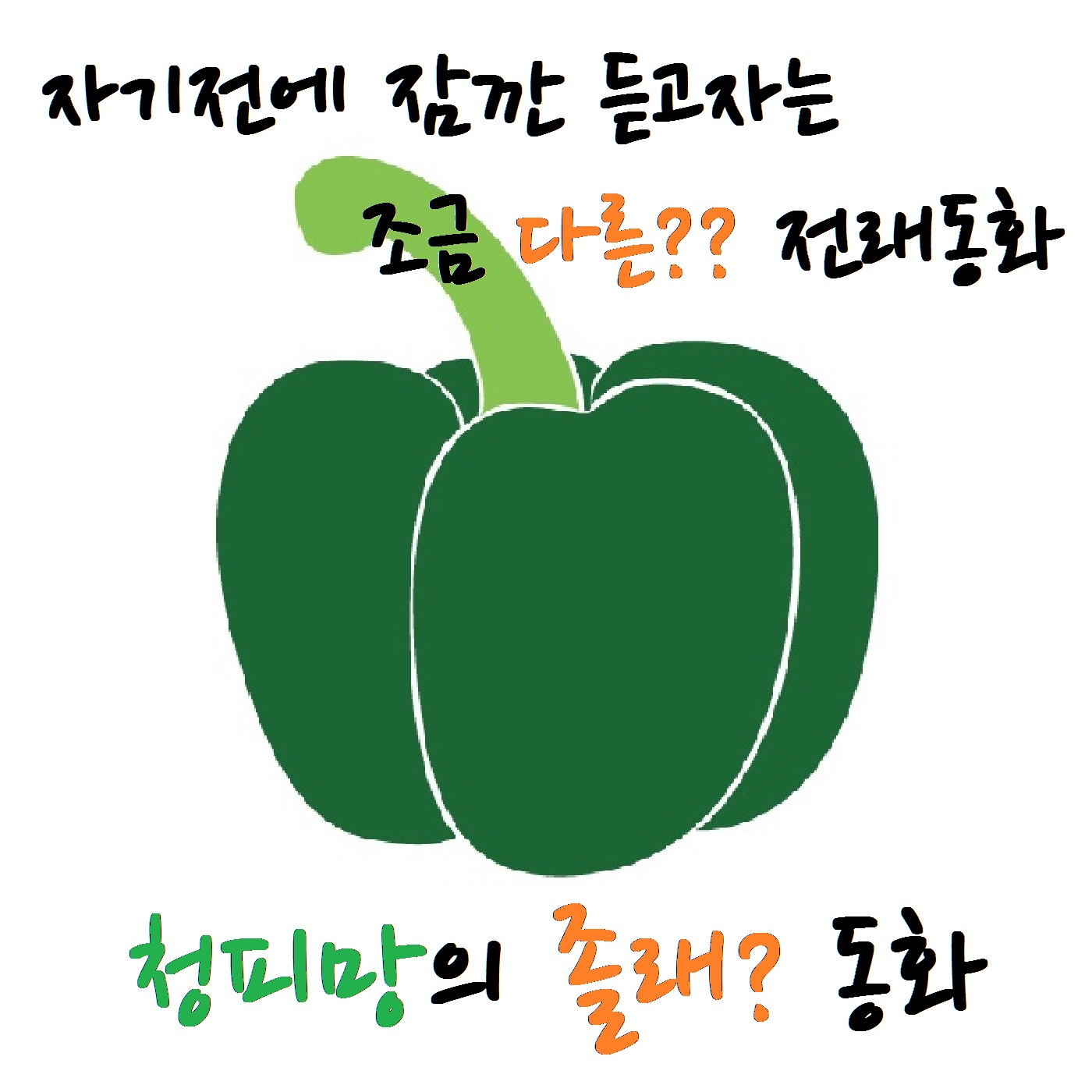 ♥청피망의 졸래?동화♥