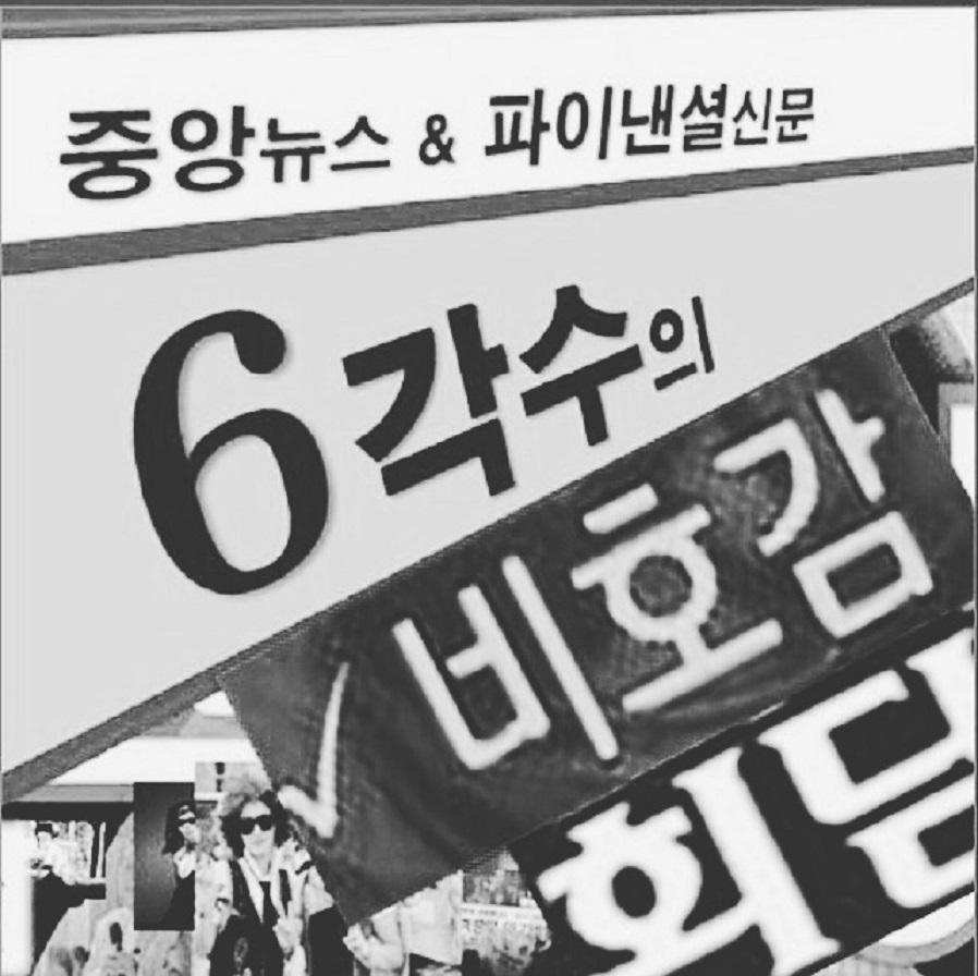 [중앙뉴스] 육각수의 비호감회담