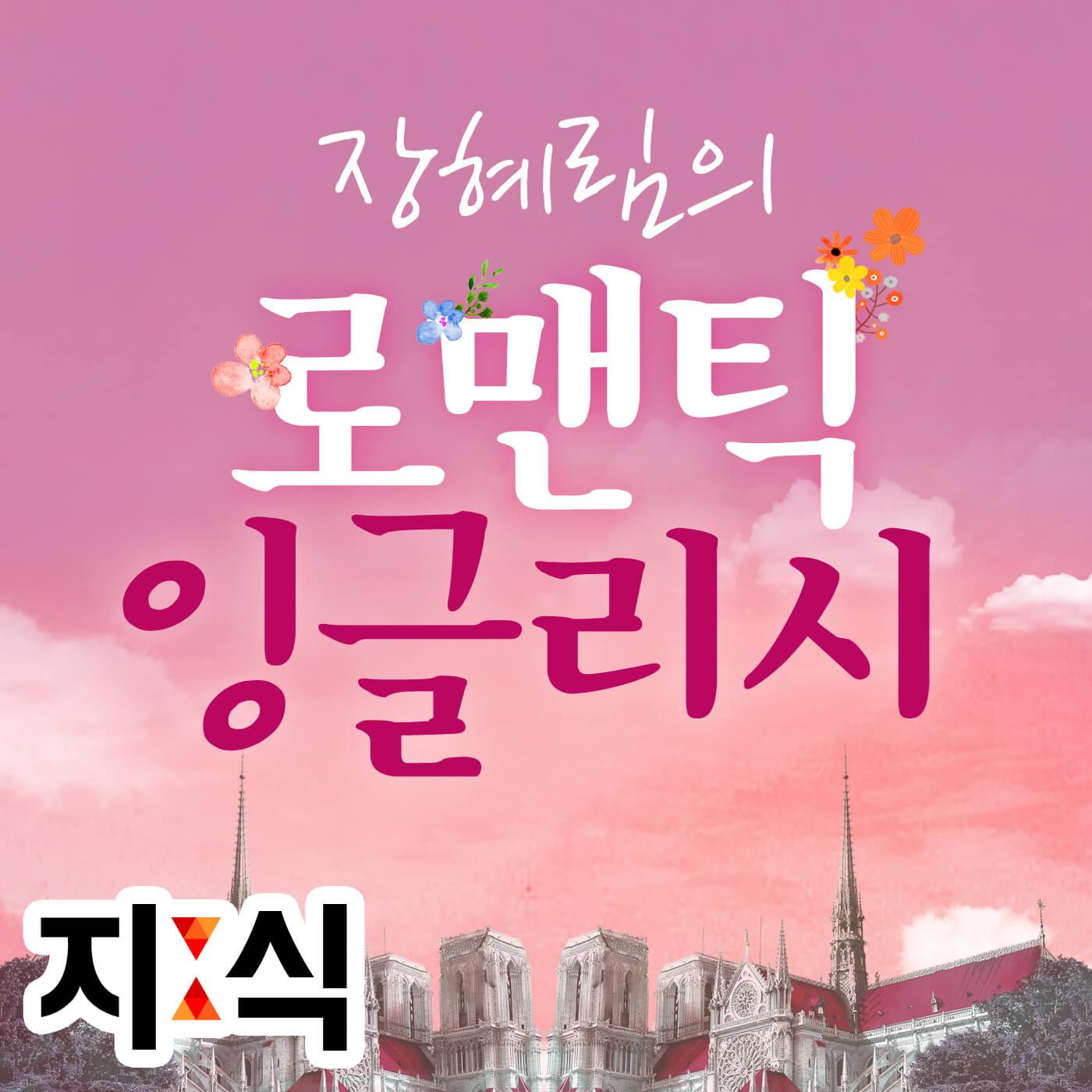 장혜림의 로맨틱 잉글리시