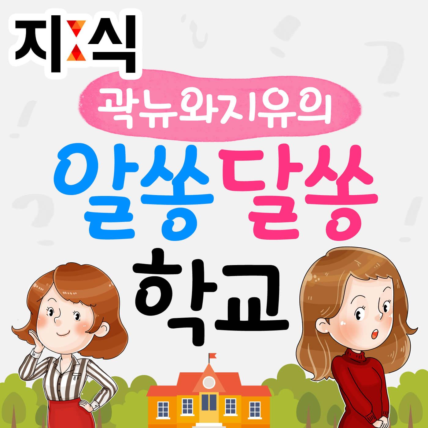 곽뉴와 지유의 알쏭달쏭 학교
