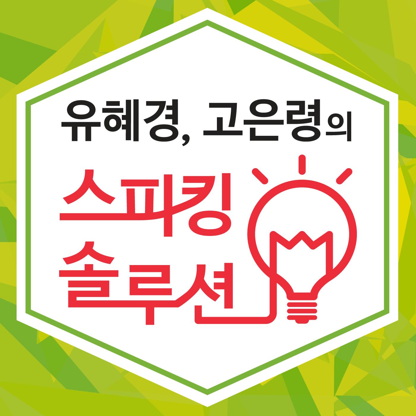 유혜경의 스피킹 솔루션