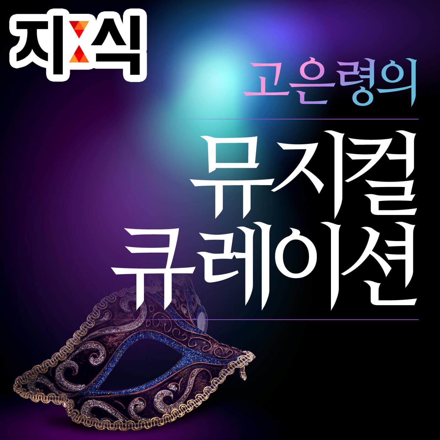 고은령의 뮤지컬 큐레이션