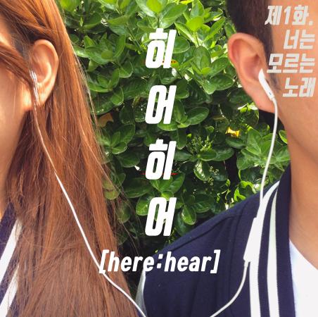 히어히어 : 내인생의 Playlist