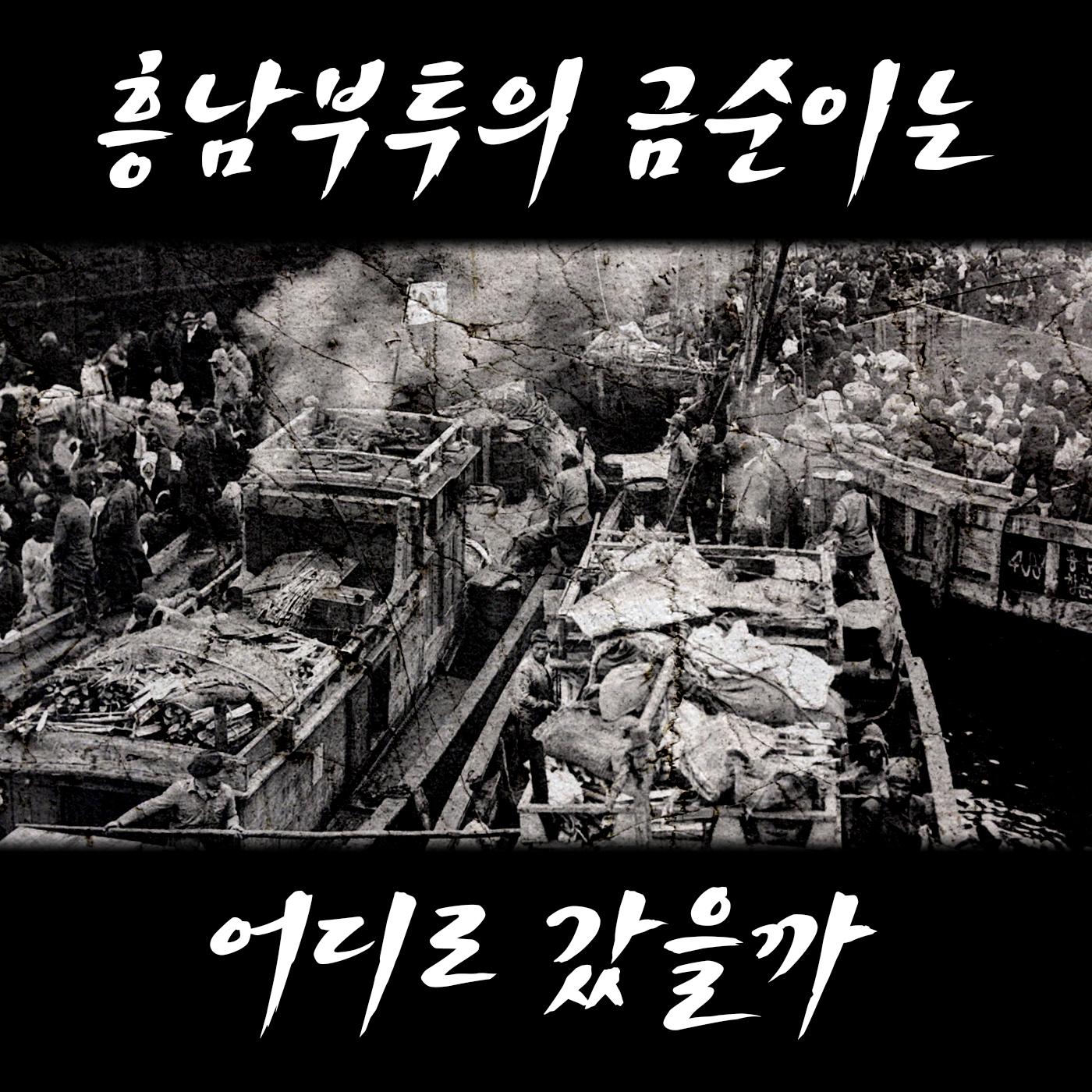 [국민라디오] 이영미의 '흥남부두의 금순이는 어디로 갔을까?'
