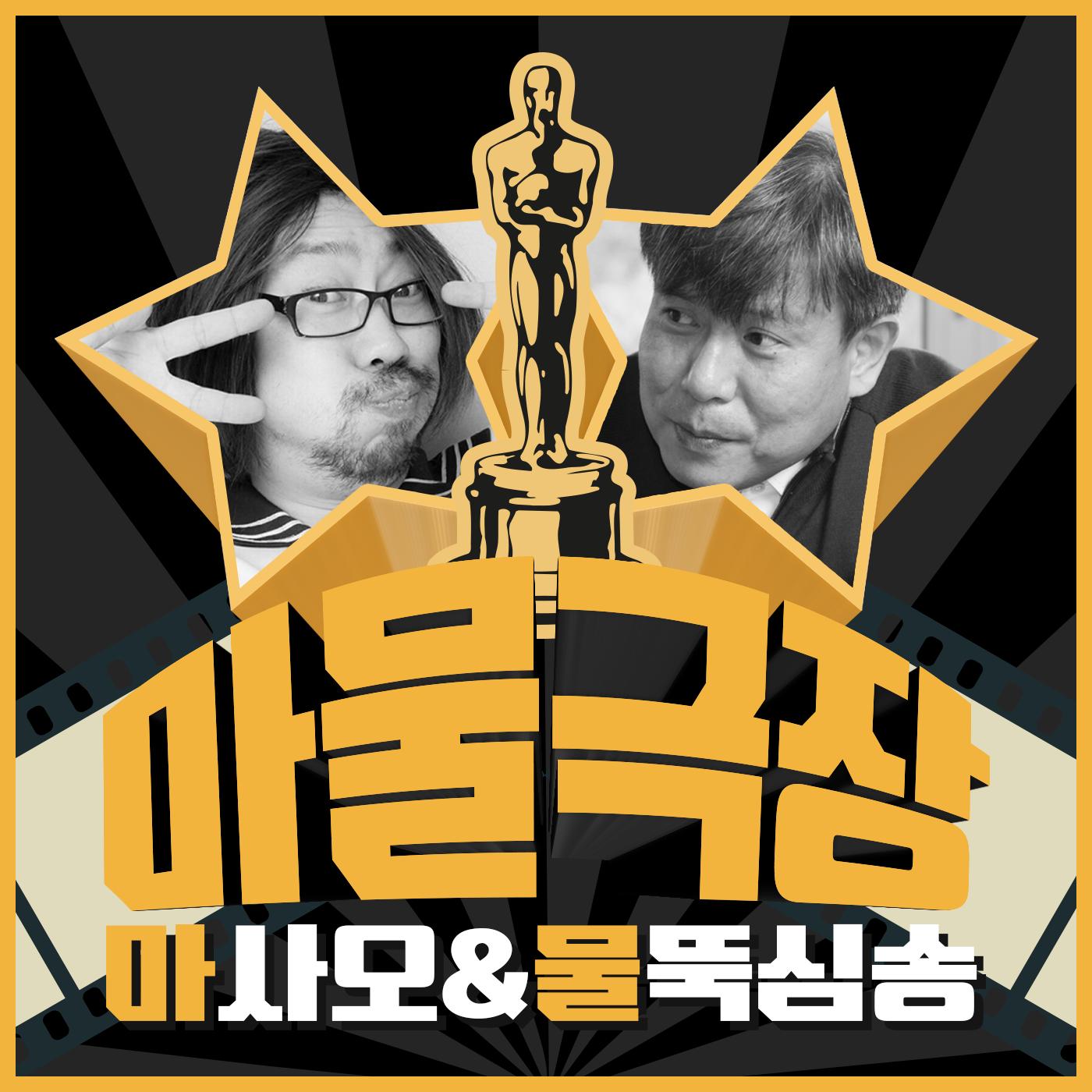 [국민라디오] 마사오와 물뚝심송의 명화극장 - 마물극장