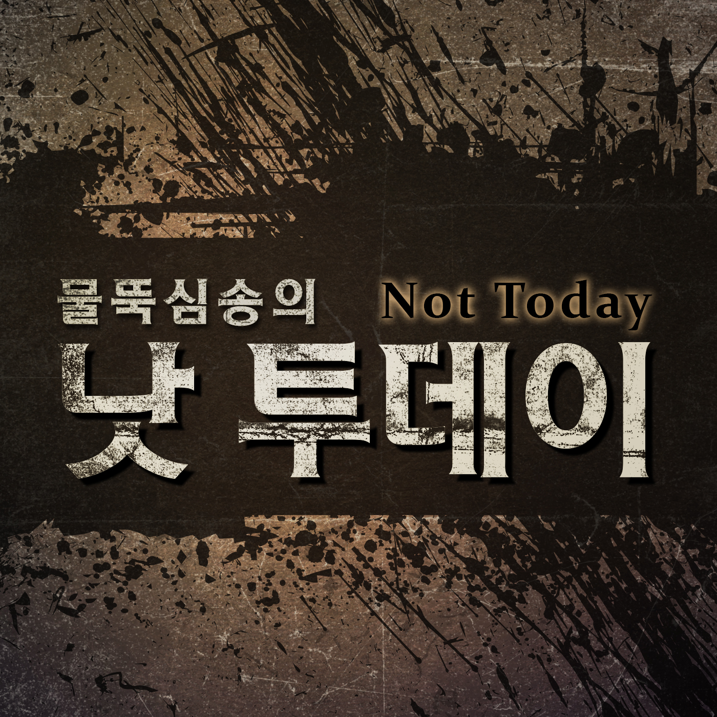 [국민라디오] 물뚝심송의 낫 투데이