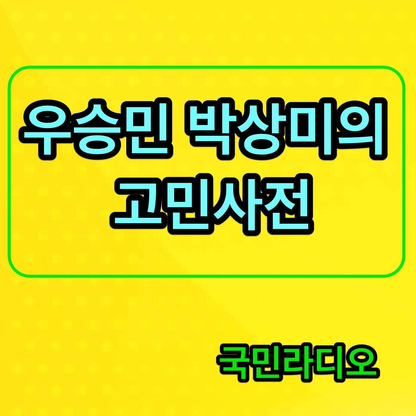 [국민라디오] 우승민 박상미의 고민사전