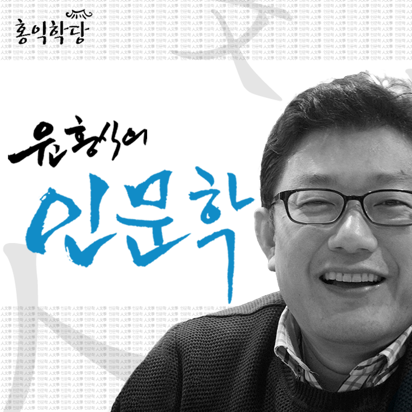 [홍익학당] 윤홍식의 인문학 강의