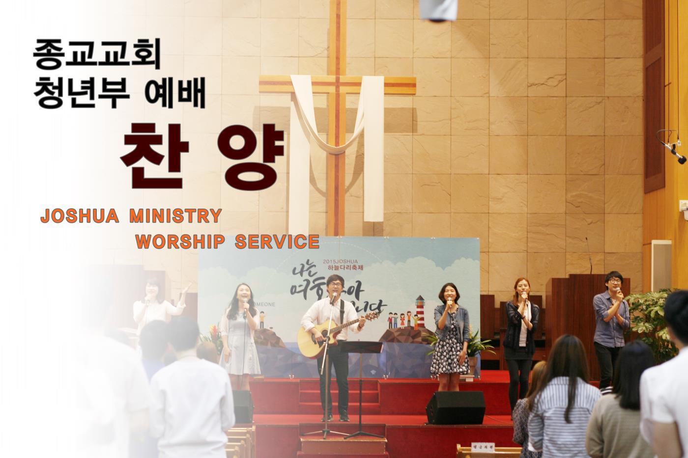 종교교회 청년부 찬양