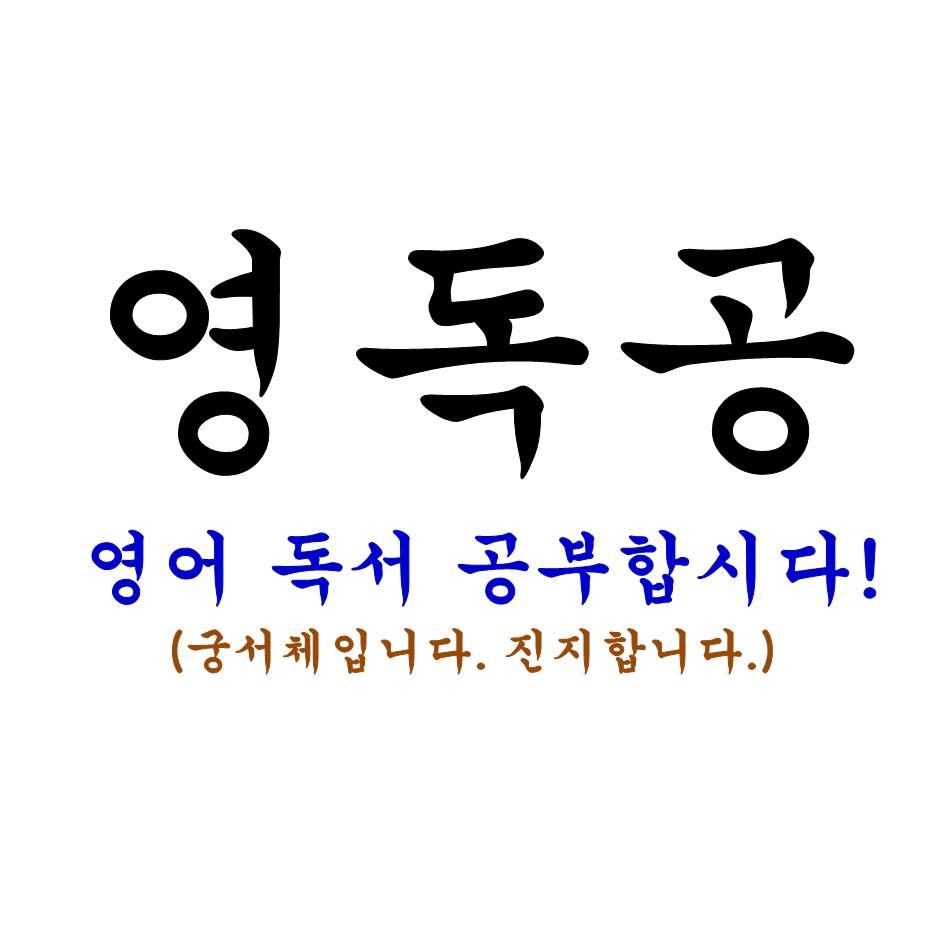 [영독공] 영어 독서 공부 합시다!