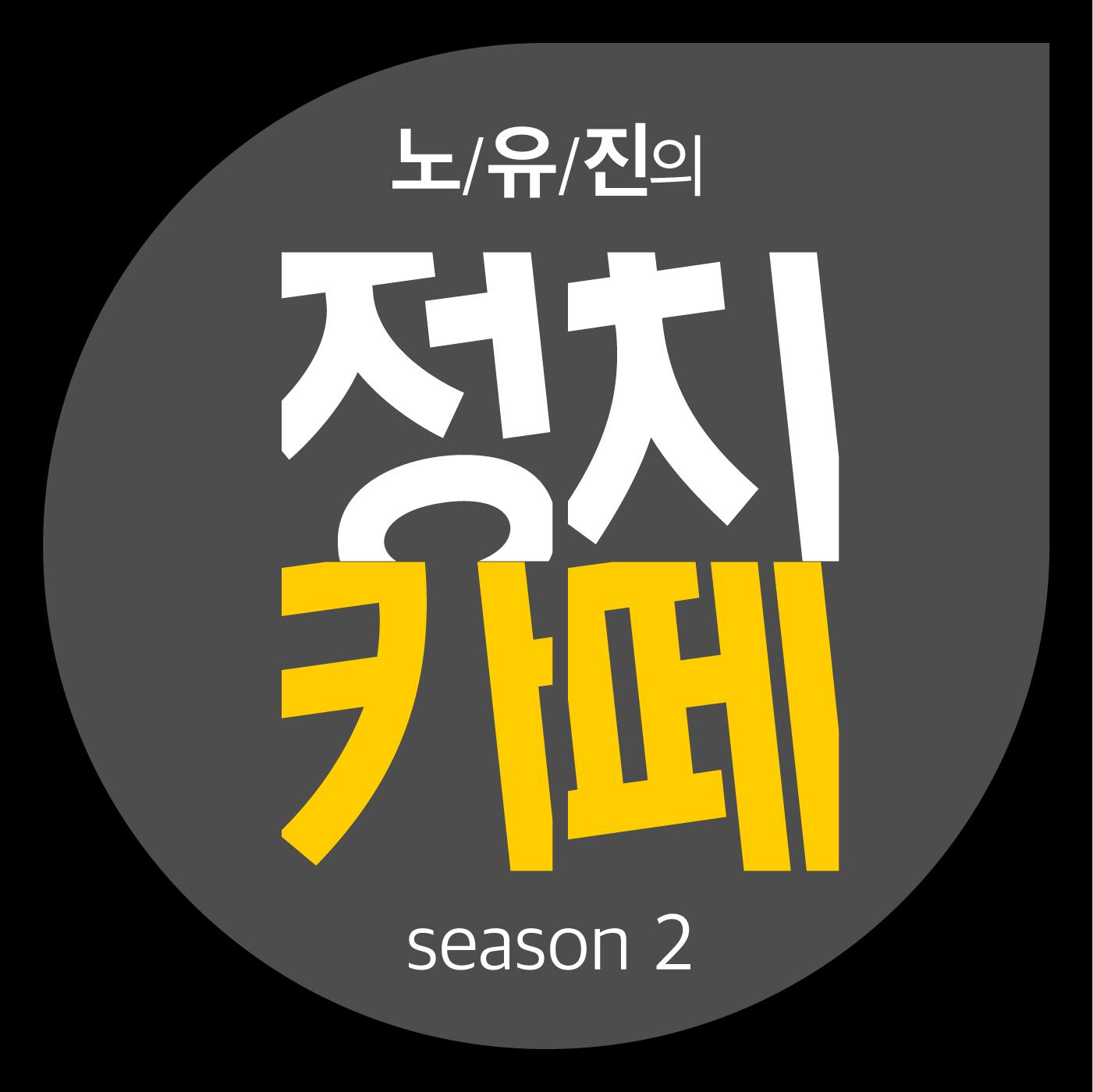 노/유/진의 정치카페 시즌2