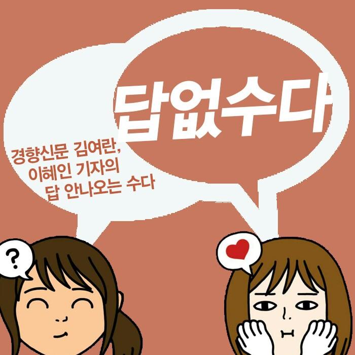 [경향신문]답없수다