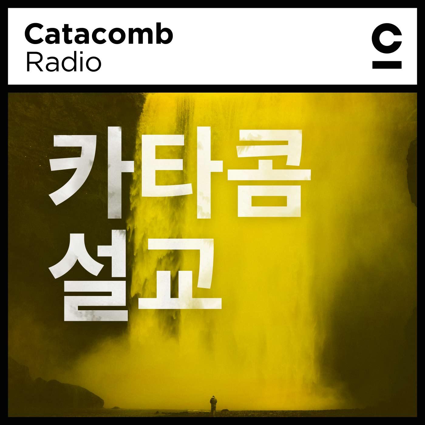 [카타콤라디오] 카타콤 설교