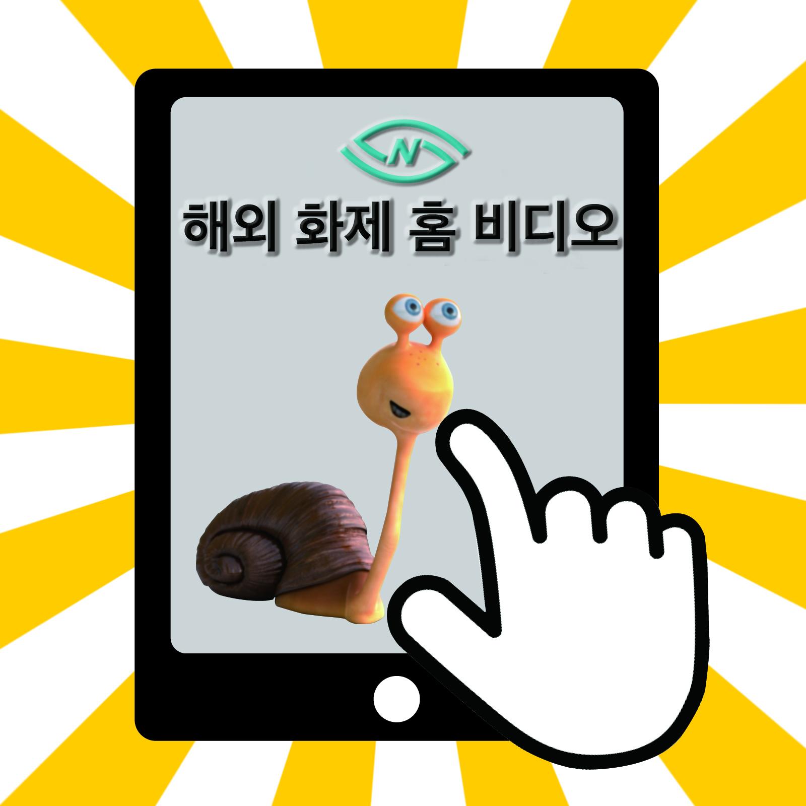 [SMN] 해외 화제 홈비디오