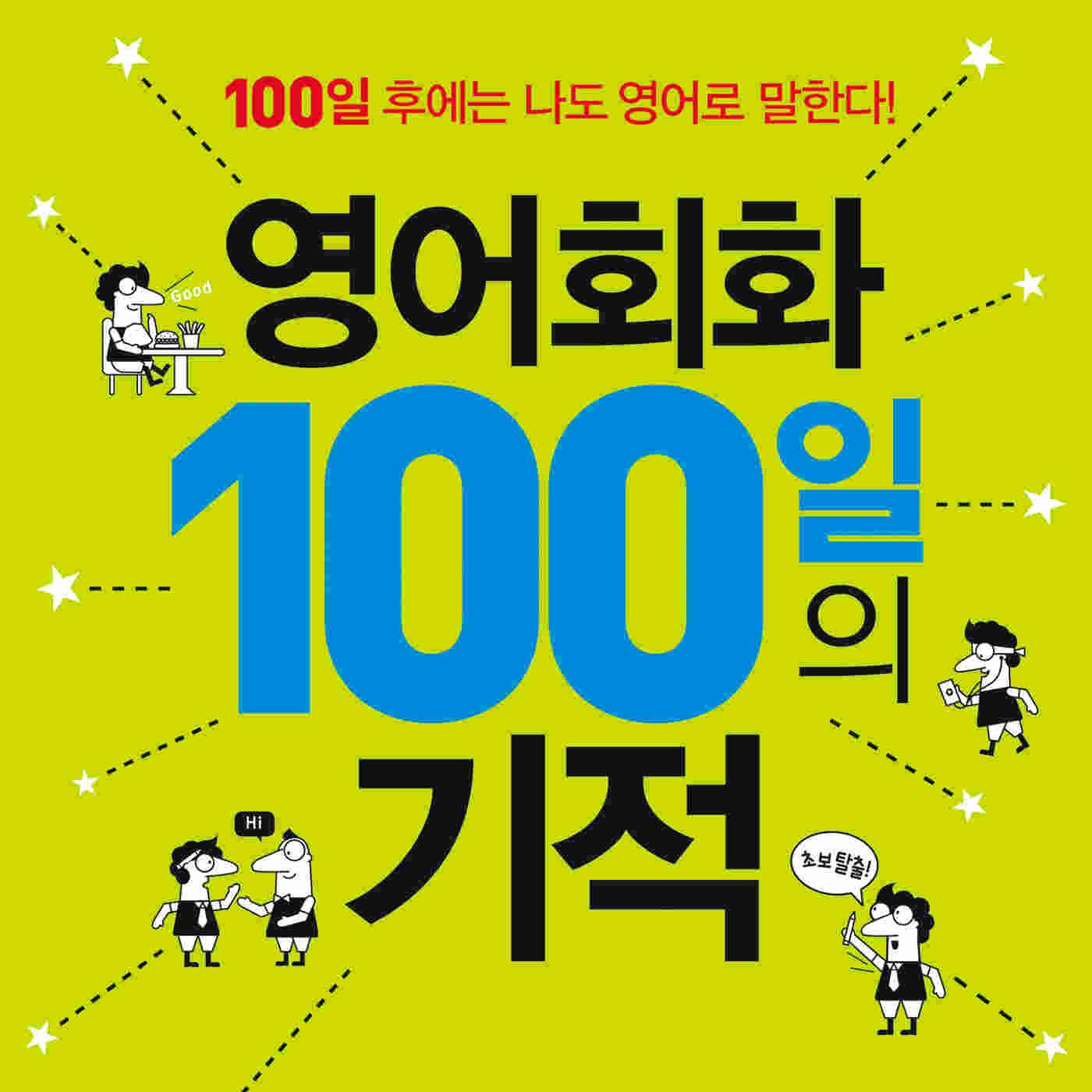 영어회화 100일의 기적 (미드영어회화훈련)