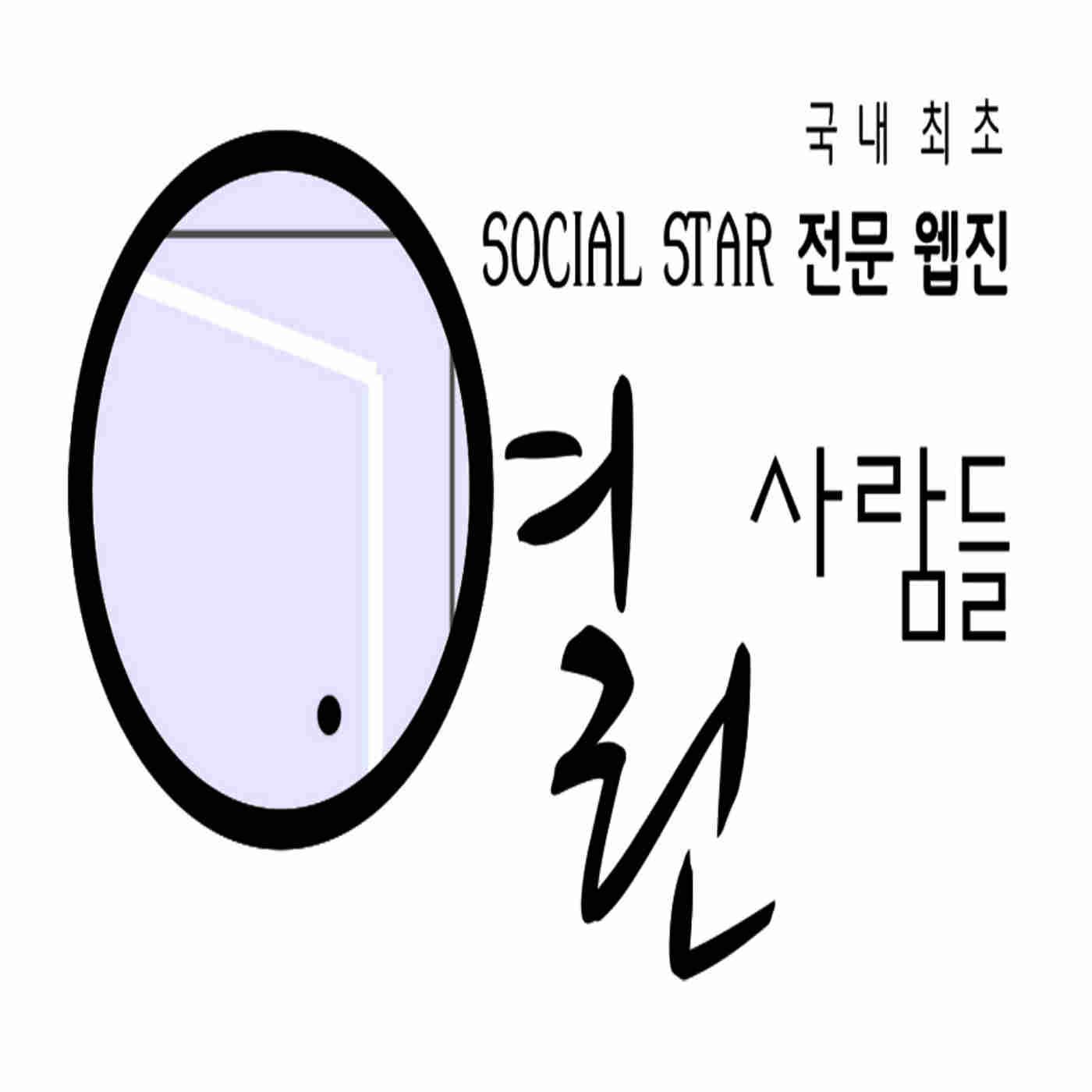 소셜스타 인터뷰쇼 '미개인'