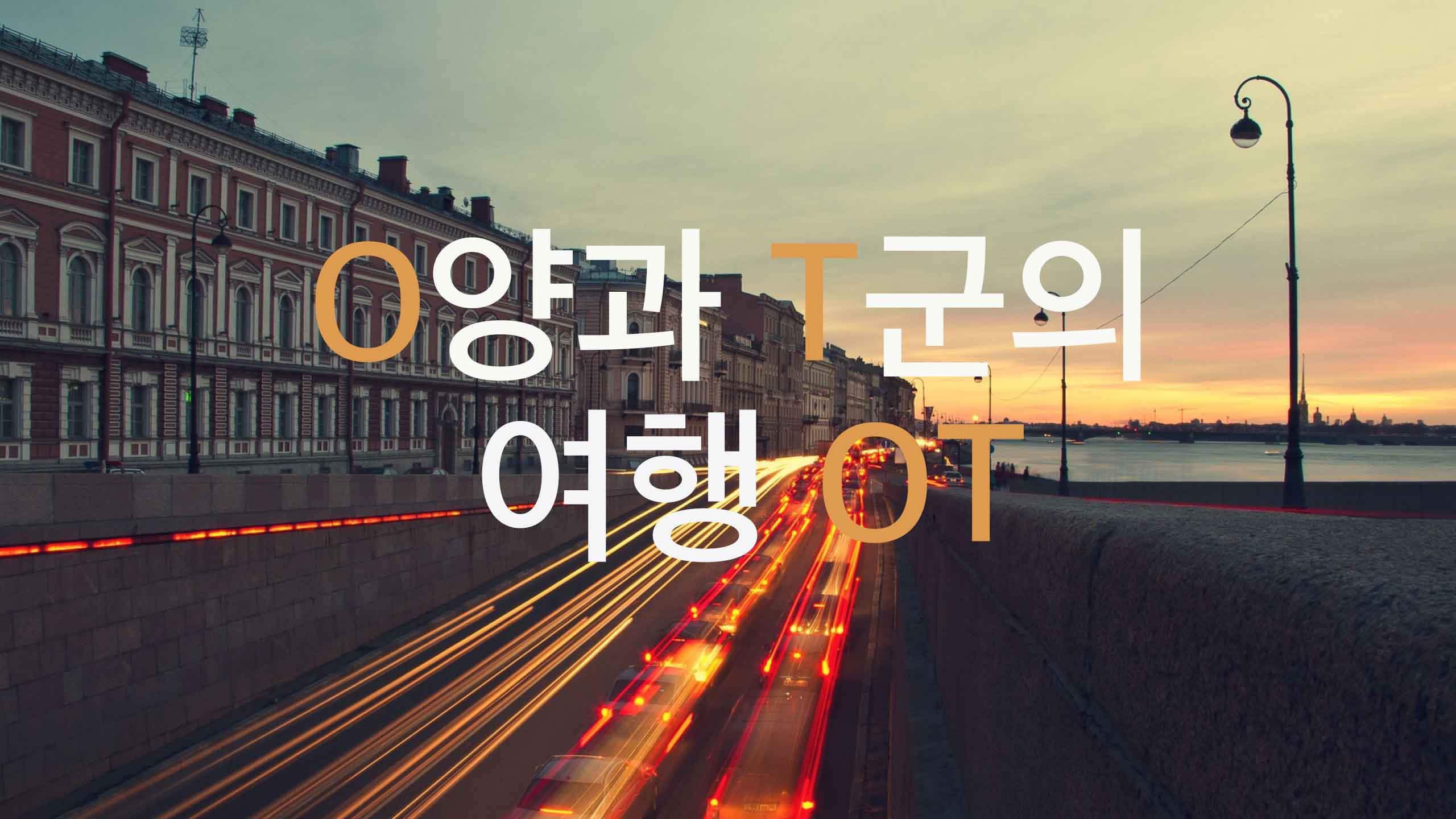 O양과 T군의 여행 OT
