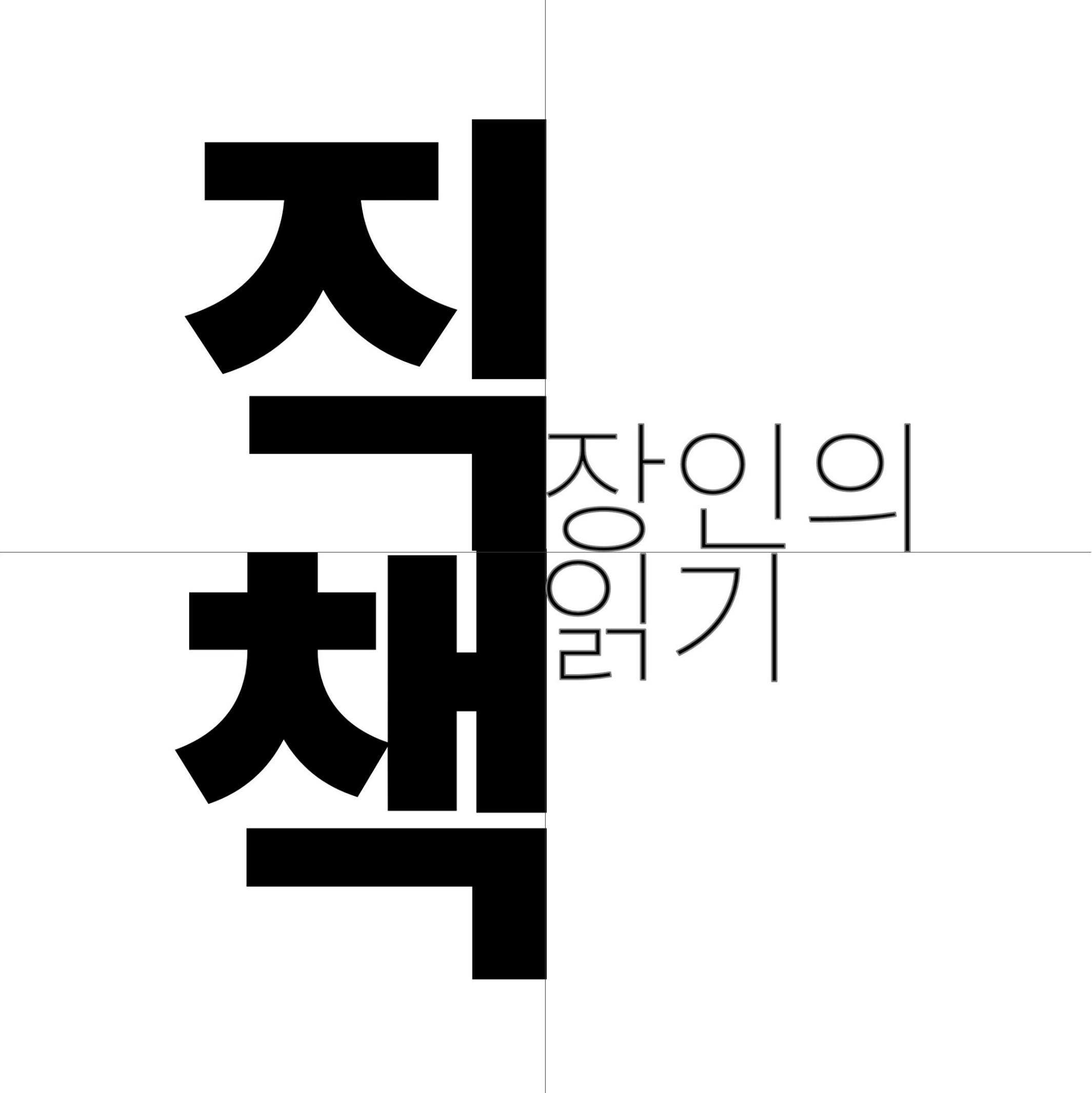 [시즌2]9-1. 신경끄기의 기술 - 애쓰지마, 노력하지마, 신경쓰지마