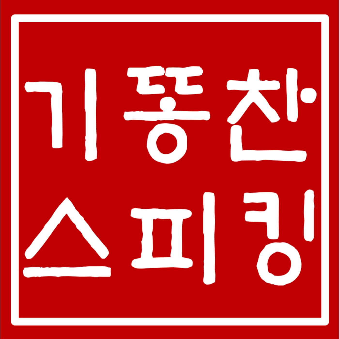 기똥찬스피킹 빨강 (중국어, 영어, 일어)