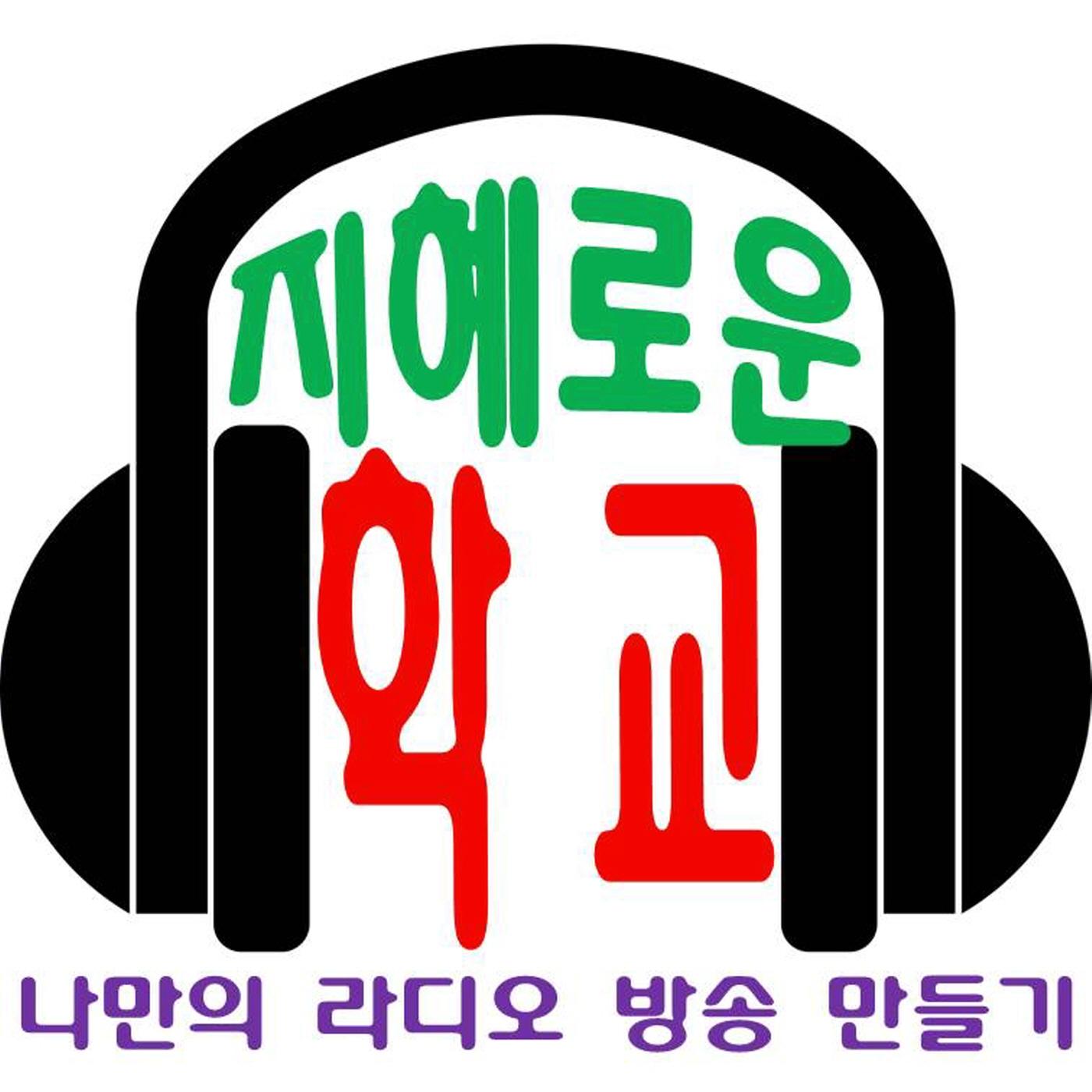 [지혜로운 학교] 나만의 라디오 방송 만들기