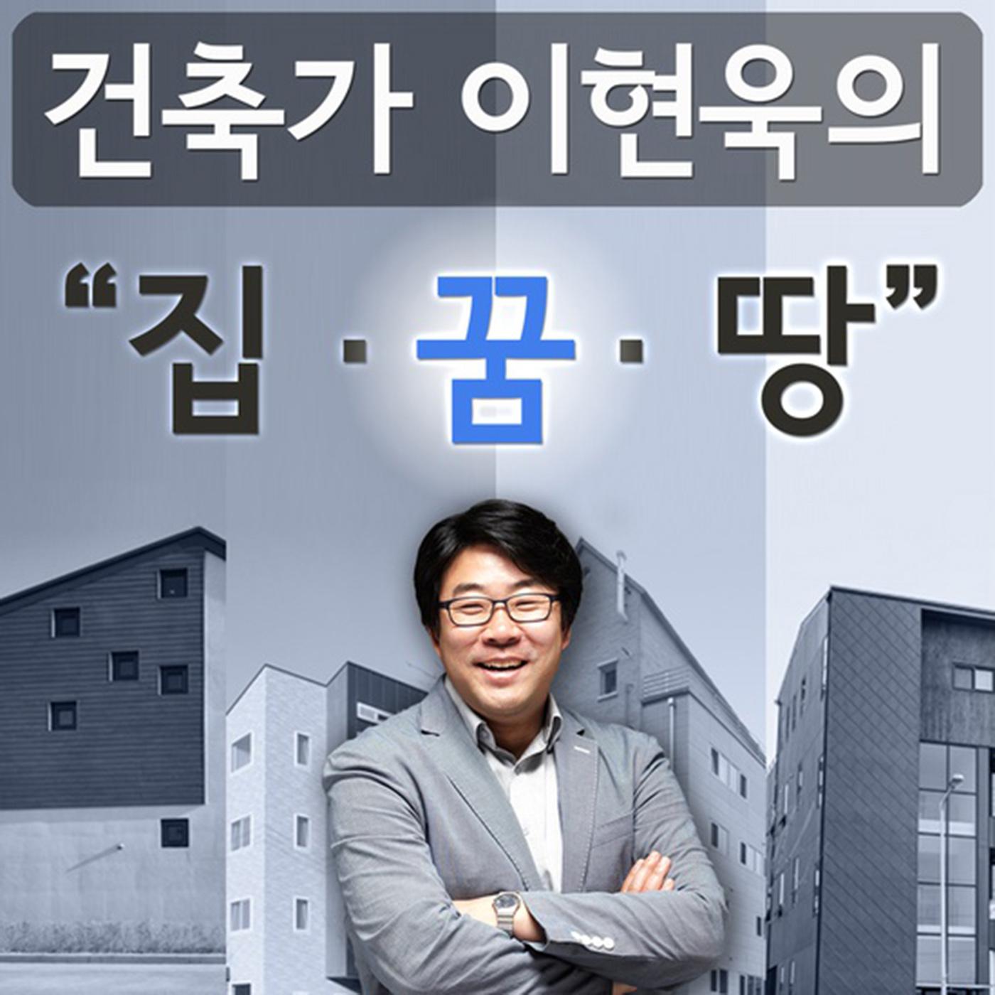 건축가 이현욱의 집,꿈,땅